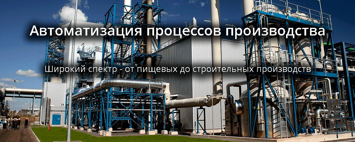 Автоматизация промышленных процессов производства, автоматизация технологических процессов