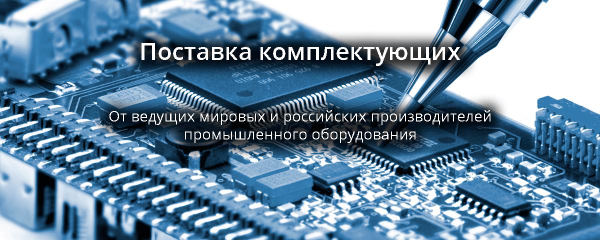 Поставка комплектующих от ведущих мировых и российских производителей промышленного оборудования