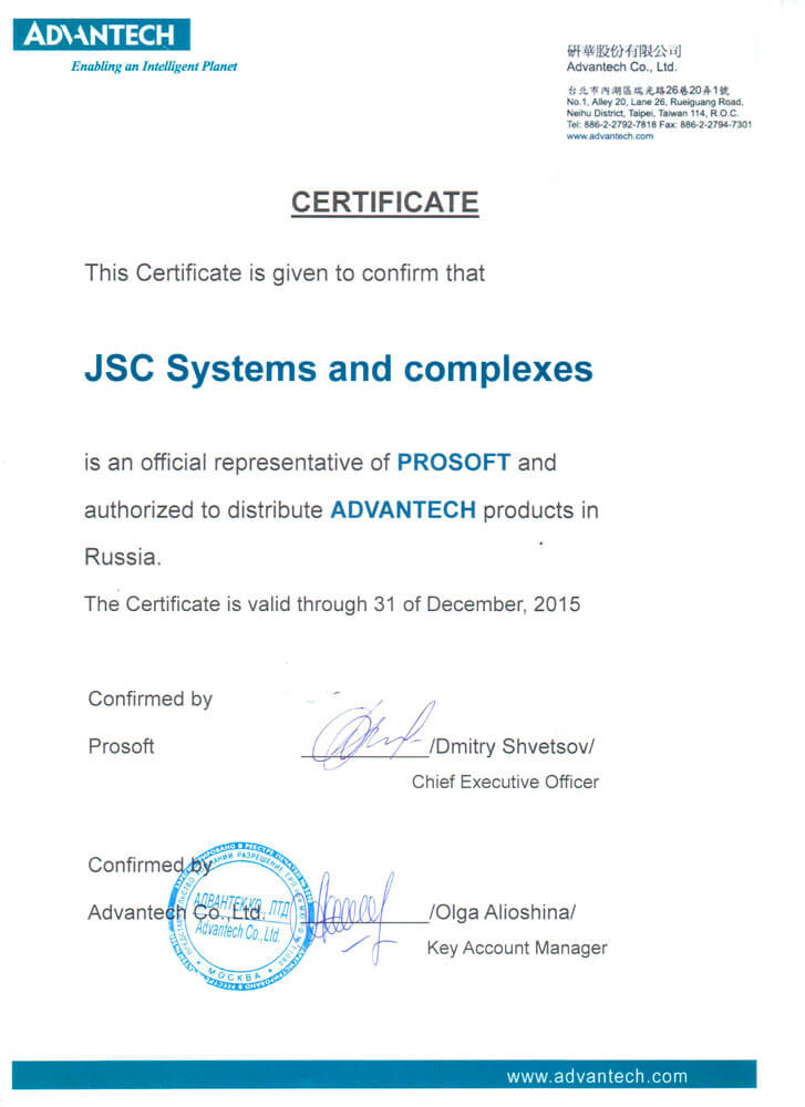 Сертификат Advantech