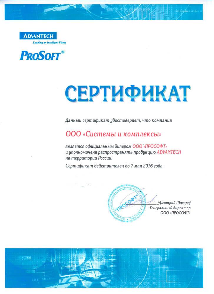 Сертификат Прософт Advantech