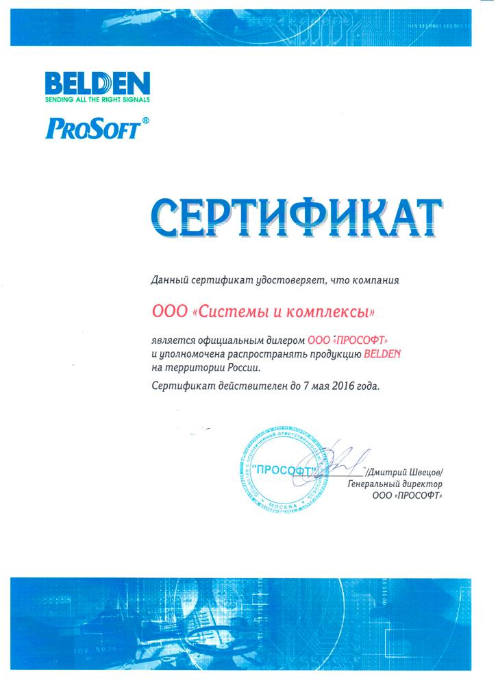 Сертификат Belden