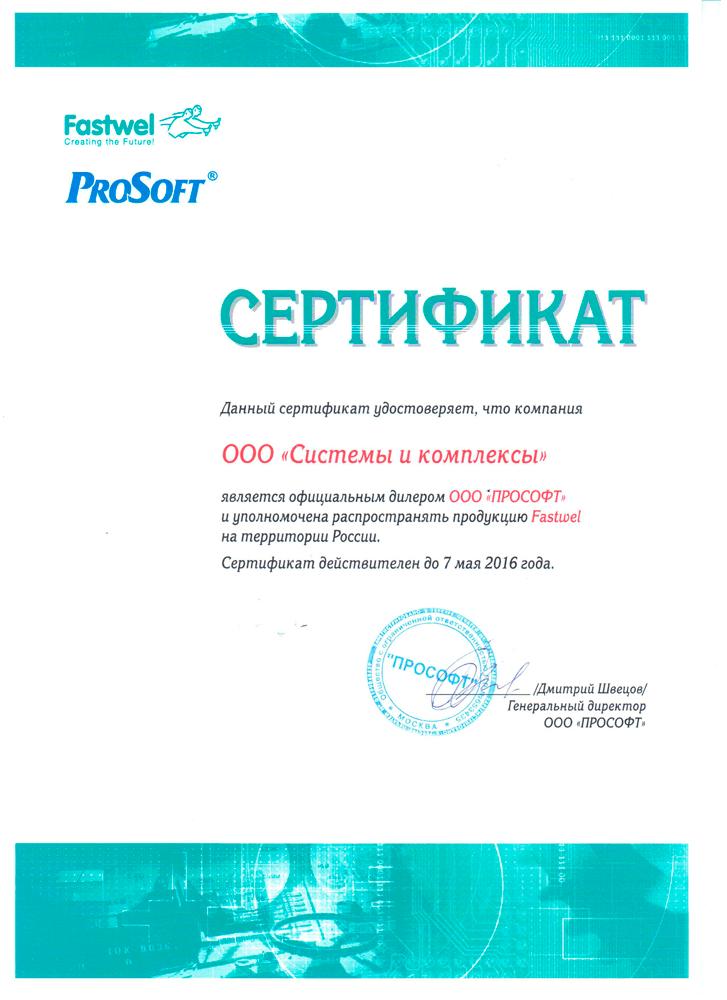Сертификат Fastwel