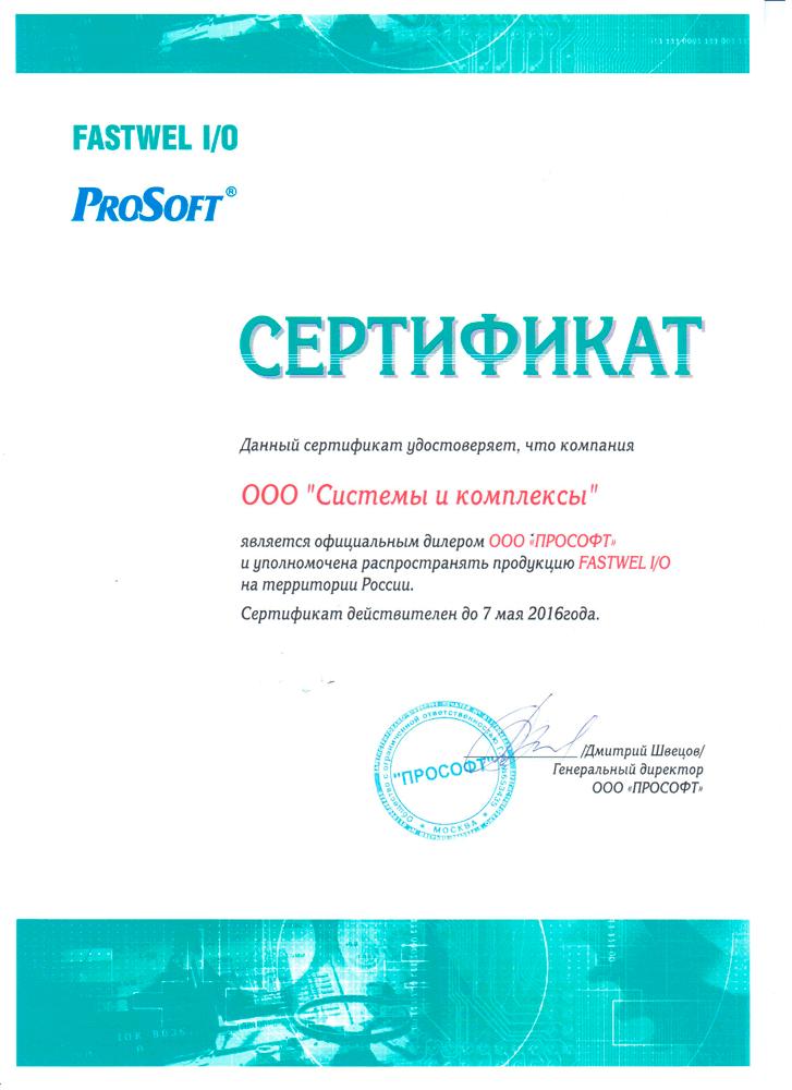 Сертификат Fastwel I/O