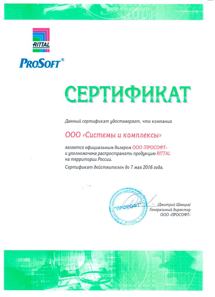 Сертификат RITTAL