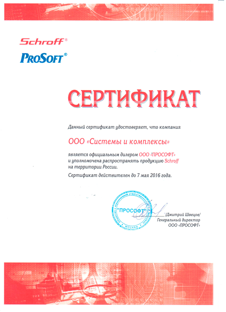 Сертификат Schroff