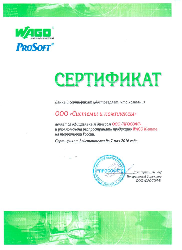 Сертификат WAGO