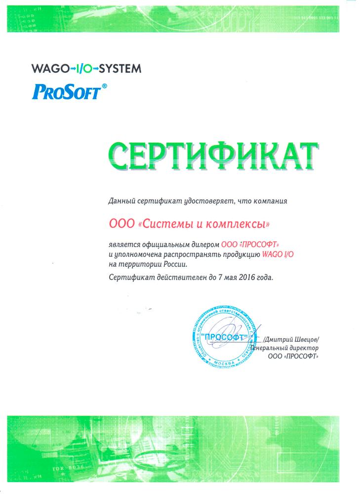 Сертификат WAGO I/O System